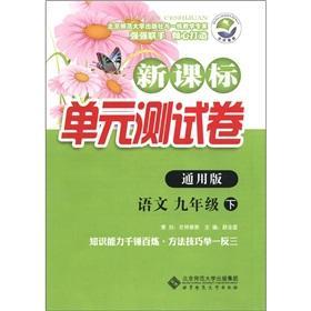 New curriculum unit test volume: Language (Grade 9) (Universal Edition)(Chinese Edition): XUE JIN ...