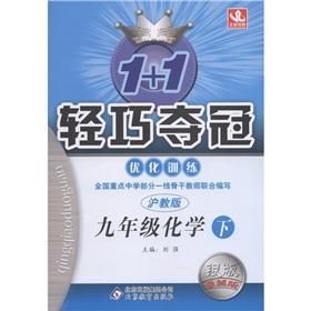 1 +1 lightweight win optimized training: 9th: LIU QIANG
