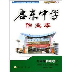 Qidong Middle School jobs this: Grade 9 physics (Vol.1) (JS): FANG CHUN LEI