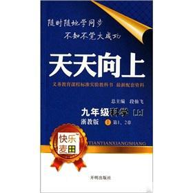 Every day: Science Grade 9 (Vol.1) (Zhejiang Education) (Set 2)(Chinese Edition): DUAN XIAN FEI