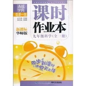 Hours operating this: Grade 9 Science (1) (new curriculum China Normal Edition)(Chinese Edition): ...