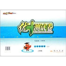 Excellent + test volume: Grade 9 Mathematics (Vol.1) (PEP)(Chinese Edition): XIAO RONG DE
