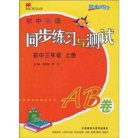 Synchronization time synchronization exercises and AB volume of the test (convergence Primary): ...