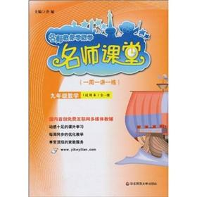 Teacher taught you math teacher classroom: grade 9 math (1) (trial version)(Chinese Edition): QI ...