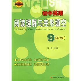 Junior high school English Reading Comprehension and Cloze: Grade 9(Chinese Edition): SHEN CHENG