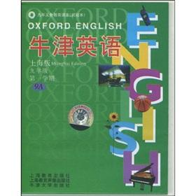 Oxford English (9th grade 1st semester) (Shanghai) (tape 2 boxes)(Chinese Edition): SHANG HAI JIAO ...