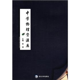 Secondary school physical repository(Chinese Edition): XU SHUO