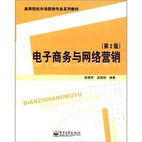 College marketing major series of textbooks: E-commerce and network marketing (2)(Chinese Edition):...