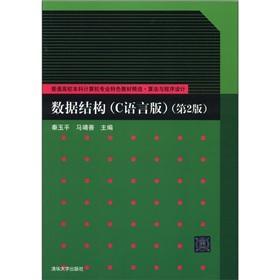 Computer professional characteristics of undergraduate college textbook: QIN YU PING.