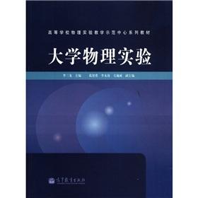 Higher physics experiment teaching demonstration center series: LI SAN LONG