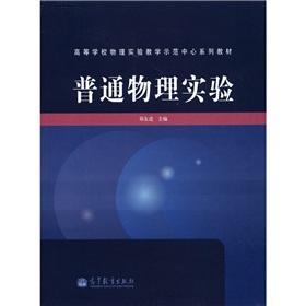 Higher physics experiment teaching demonstration center series: ZHENG YOU JIN
