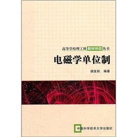 Electromagnetics System of Units(Chinese Edition): HU YOU QIU