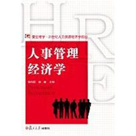 Economics of Personnel Management(Chinese Edition): YANG WEI GUO. TANG KUANG