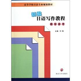 New Japanese writing tutorial teaching reference(Chinese Edition): YE LIN