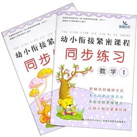 Young convergence close courses: synchronous exercises Mathematics (Set 2)(Chinese Edition): FAN LI