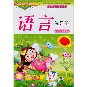 Child care preschool competence training (Vol.2): Language Workbook(Chinese Edition): YING ZI