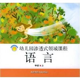 Kindergarten immersion area courses: Language (Intermediate) (Vol.1)(Chinese: ZHOU JING