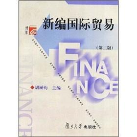 New International Trade (2nd edition)(Chinese Edition): HU HAN JUN