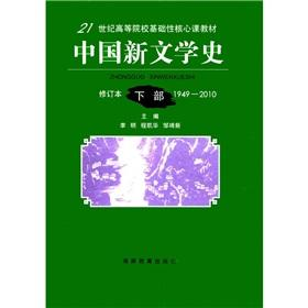 Institutions of higher learning basic core teaching materials in the 21st century: China's new...
