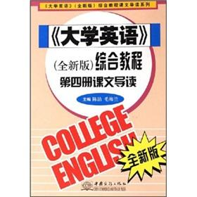 College English (new edition) Tutorial 4 text REVIEW: CHEN JIE. MAO MEI LAN