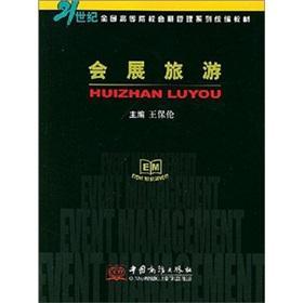 21st Century universities Exhibition Management Series textbooks: WANG BAO LUN