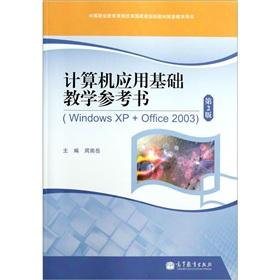 Basic Application of Computer teaching books (Windows XP + Office2003) (2 Edition)(Chinese Edition)...