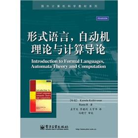 Formal languages. automata theory and calculation Introduction(Chinese: Kamala Krithivasan Rama