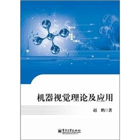 Machine Vision Theory and Applications(Chinese Edition): ZHAO PENG