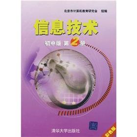 IT (2)(Chinese Edition): ZHOU MEI RUI.