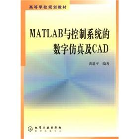 College planning materials: MATLAB and the control system digital simulation and CAD(Chinese ...
