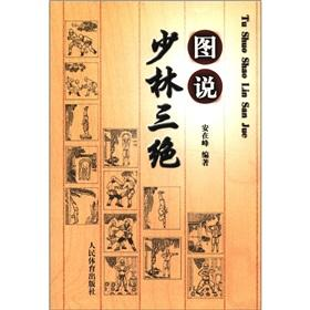 Figure said Shaolin Ruin(Chinese Edition): AN ZAI FENG ZHU