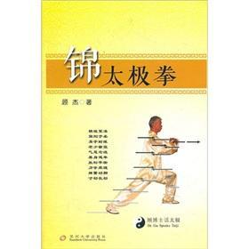 Kam Tai Chi Chuan(Chinese Edition): BEN SHE.YI MING