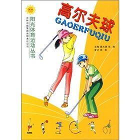 Golf(Chinese Edition): JI LIN TI