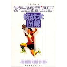 The badminton combat skills: technical and tactical graphic(Chinese Edition): XIAO JIE DENG