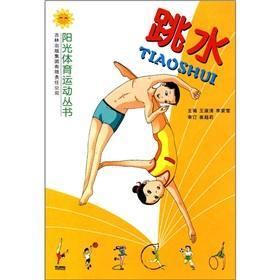 Diving(Chinese Edition): JI LIN TI