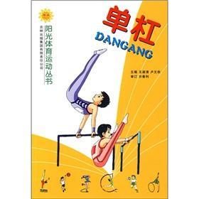 Horizontal bar(Chinese Edition): JI LIN TI