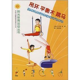 Rings. balance beam vault(Chinese Edition): JI LIN TI
