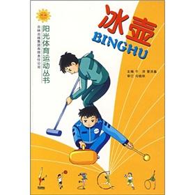 Curling(Chinese Edition): JI LIN TI