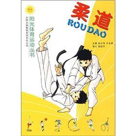 Judo(Chinese Edition): JI LIN TI