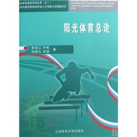 Sun the sports Zonglun sun sports series(Chinese: LI HONG JIANG.