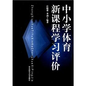 New courses of PE evaluation(Chinese Edition): JI LIU. WANG
