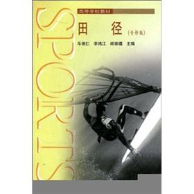 Learning from the textbook: Track and Field (Training)(Chinese Edition): CHE BAO REN. LI HONG JIANG...