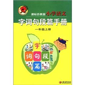 Flowering radish learning counseling book series: Primary: XIAO XUE YU