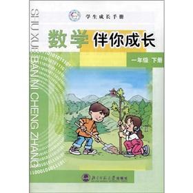 Students grow Manual: Mathematics with growth (1: BEI JING SHI
