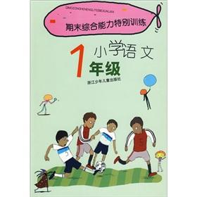 The end of the comprehensive ability of special training: primary language (1 year)(Chinese Edition...