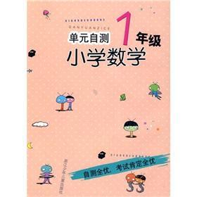 Unit self-test: Primary Mathematics (Grade 1)(Chinese Edition): ZHOU JIAN SONG. TANG XIAO. LAO LI ...
