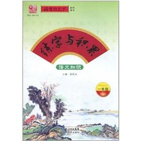 Calligraphy and accumulation: knowledge of languages ??(1 year)(Chinese Edition): YAN QIU FENG
