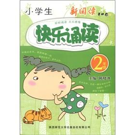 Pupils happy reading (grade 2) (color version)(Chinese Edition): CHEN XIAO BING