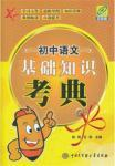 Junior high school language the basics of test Code (color version)(Chinese Edition): CHEN QI. SHI ...