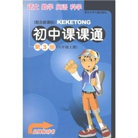 Junior Division (3) (Grade 8 volumes) through (with the new curriculum)(Chinese Edition): CHU ZHONG...
